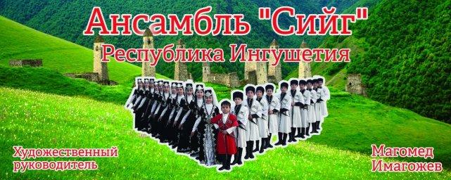Ансамбль «Сийг» представит Ингушетию на IX Международном фестивале «Верь в свою звезду»