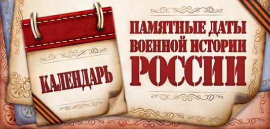 Памятная дата военной истории Отечества