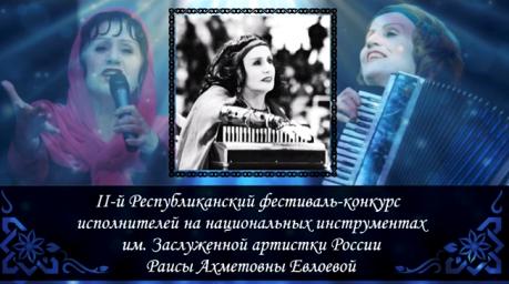 Видео. II Республиканский фестиваль- конкурс исполнителей на национальных инструментах им. Заслуженн