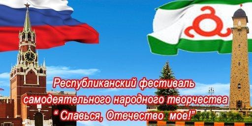 РДНТ приглашает жителей Ингушетии на фестиваль