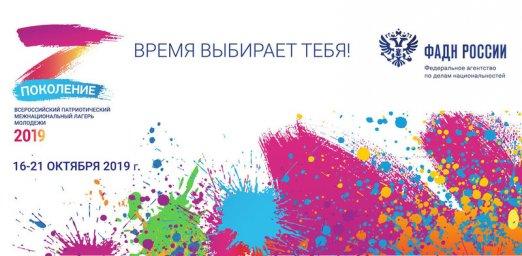 Пресс- релиз III Всероссийского патриотического межнационального лагеря «Поколение»