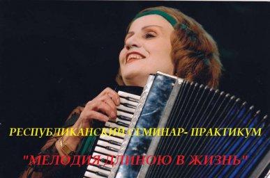 В Назрановском РДК пройдет семинар- практикум памяти Раисы Евлоевой